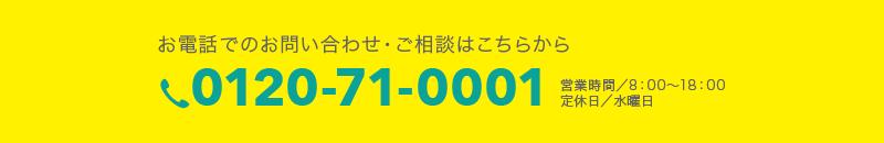 0120-71-0001