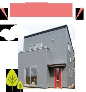 等身大のサイズの家